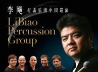 2009 China Tour
